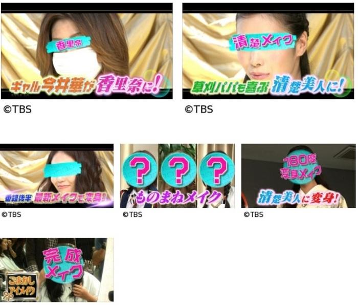 今、この顔がスゴい! 11月21日 今井華が香里奈に.jpg