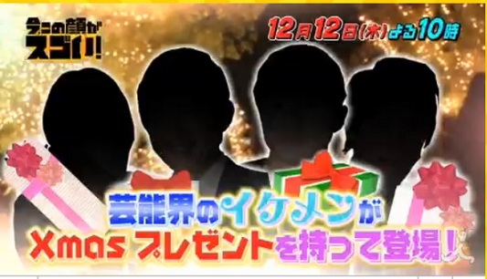 今、この顔がスゴい! 12月12日 イケメンのXmasプレゼント.jpg