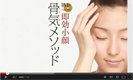 今、この顔がスゴい! コルギマッサージ 動画.jpg