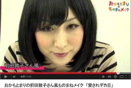 今、この顔がスゴい! 前田敦子風ものまねメイク 動画.jpg