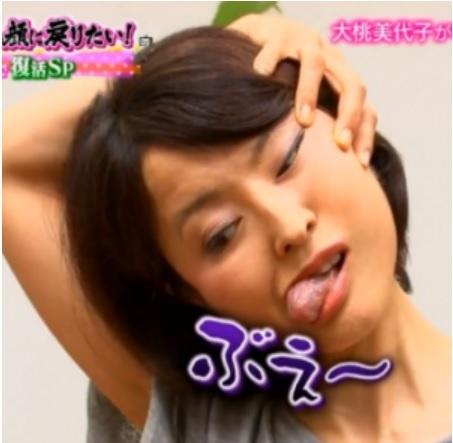 今、この顔がスゴい! 大桃美代子.jpg