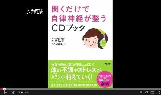 小林弘幸先生著 聞くだけで自律神経が整うCDブック 動画.jpg
