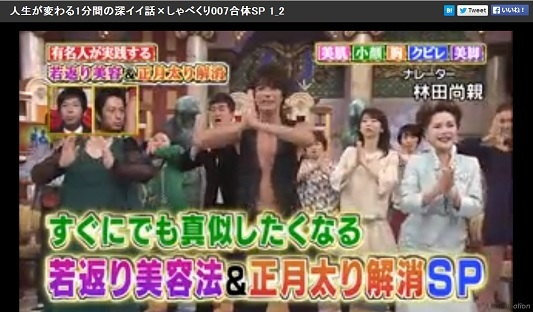 深イイ話 1月27日 若返り美容法 動画.jpg