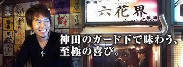 焼肉 六花界.jpg