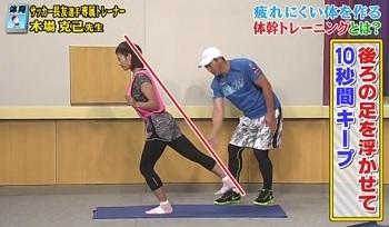 疲れない体を作る体幹トレーニング3.jpg