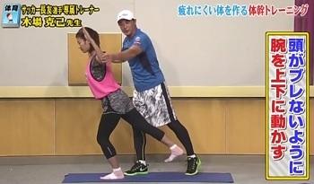 疲れない体を作る体幹トレーニング5.jpg