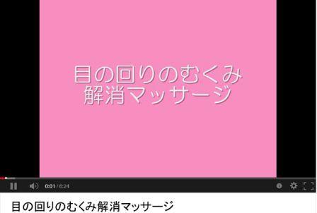 目の回りのむくみ解消マッサージの動画.jpg