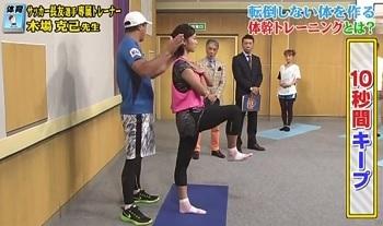 転倒しない体を作る体幹トレーニング2.jpg