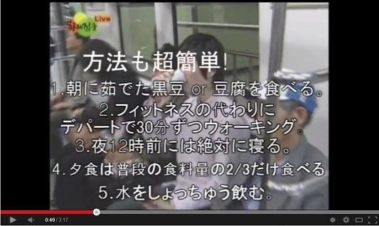 黒豆ダイエット やり方・方法 動画.jpg