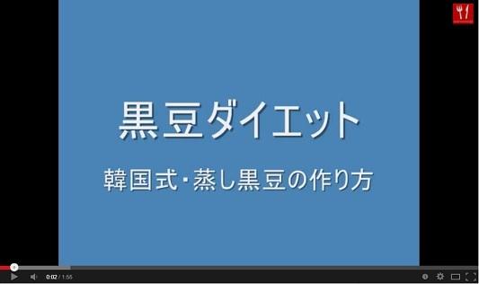 黒豆ダイエット 作り方 動画.jpg