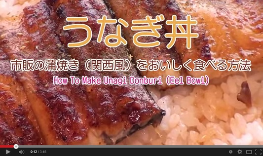 ためしてガッテン 市販のうなぎをおいしく食べる方法(関西風) 動画.jpg